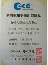 環境取組事業所登録証