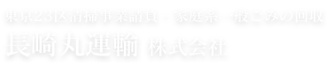 東京23区清掃事業請負・家庭系一般ごみの回収を行う長崎丸運輸株式会社オフィシャルサイト。